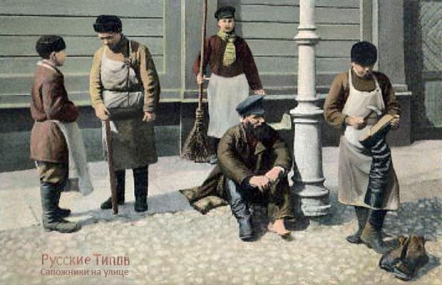 koloriertes Foto: zwei russische Flickschuster arbeiten auf Bürgersteig