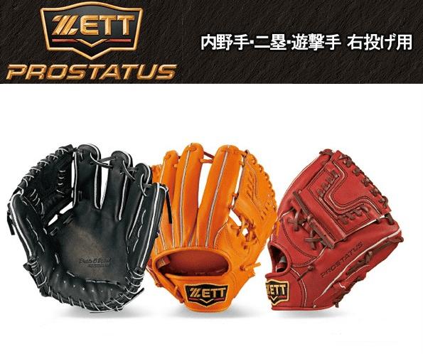 BPROG46の特徴は!?ZETT硬式内野手用グラブ BPROG46について書いてみた。