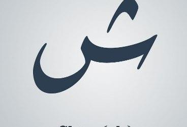 فهرس حرف الشين – ش