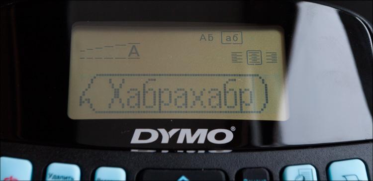 Экран DYMO Label Manager 210D