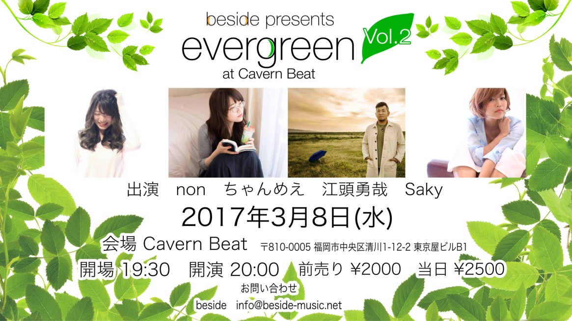 evergreenVol.2