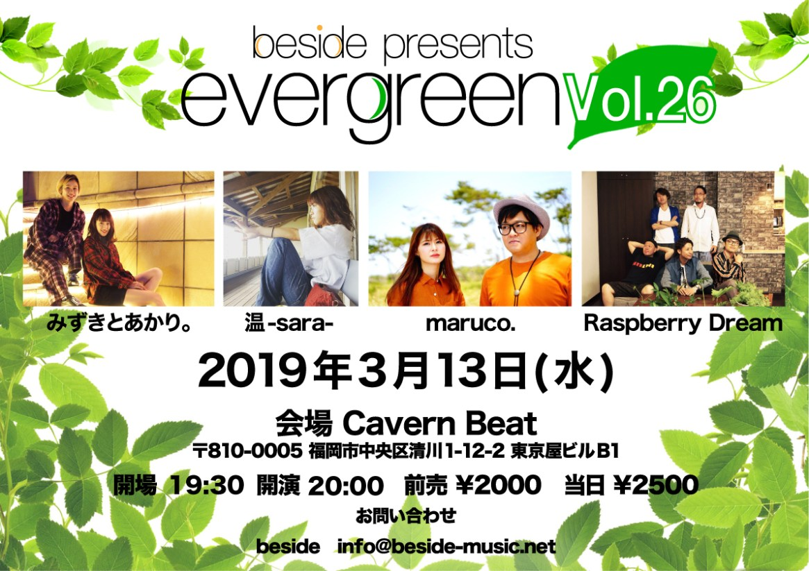 evergreen-Vol.26
