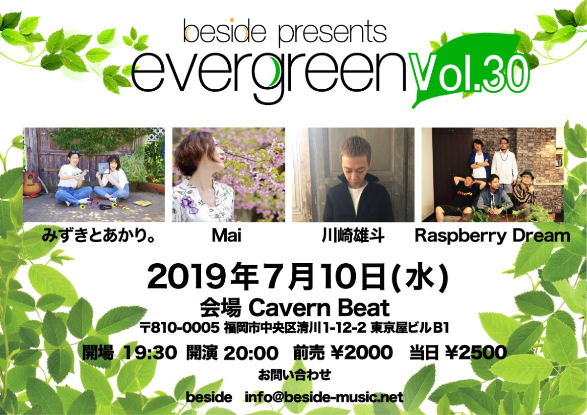 evergreen-Vol.30