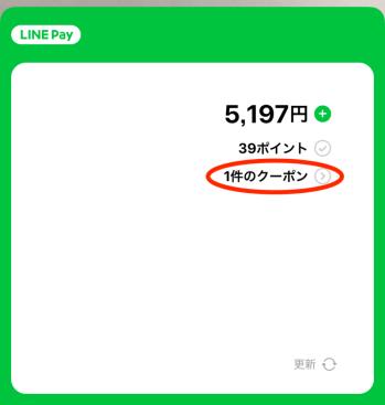 LINE Payアプリを起動するとクーポンの件数が表示される