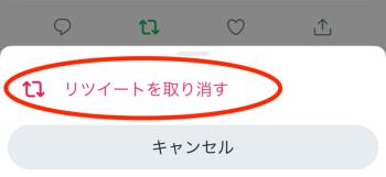 リツイート取り消しの確認メッセージ