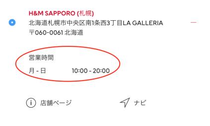 H&M各店舗の営業時間(札幌店の例)