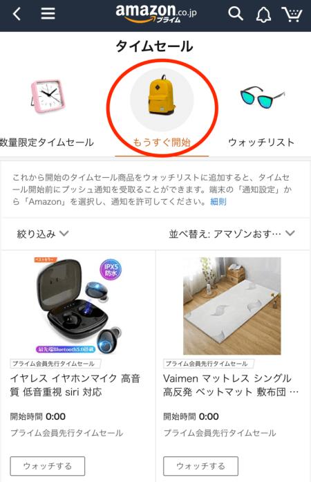 Amazonショッピングアプリもうすぐ開始