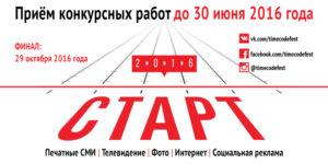 Фестиваль молодежной журналистики TIME CODE
