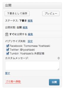 スクリーンショット 2013-02-07 23.03.54