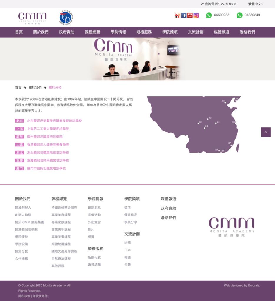 2020年香港十大美容課程推薦,免費課程報讀 – 十佳品牌