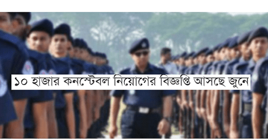 Police Constable Job Circular 2021