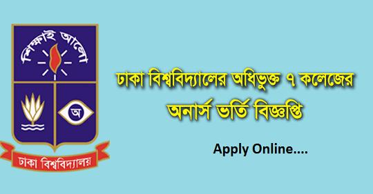 DU 7 College Admission Online Apply 2021