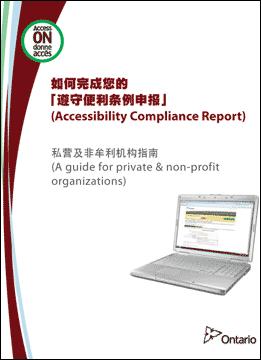 Compliance Report Guide Mar7 SCHI