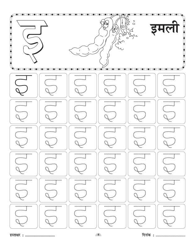 Alphabets Worksheets » Hindi Alphabets Worksheets