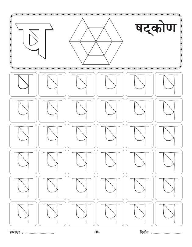 Printable Worksheets » Gujarati Barakhadi Worksheets