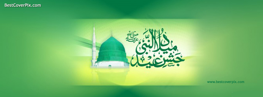 Cool And Stylish Wallpapers For Girls With Attitude Facebook Covers For Eid Milad Un Nabi 12 Rabi Ul Awal