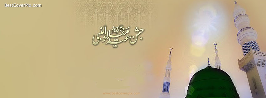 Cute Love Quotes For Him Wallpaper Jashn E Eid Wiladat E Nabi Pak S A W W Best Covers