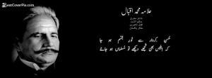 iqbal day fb cover photo