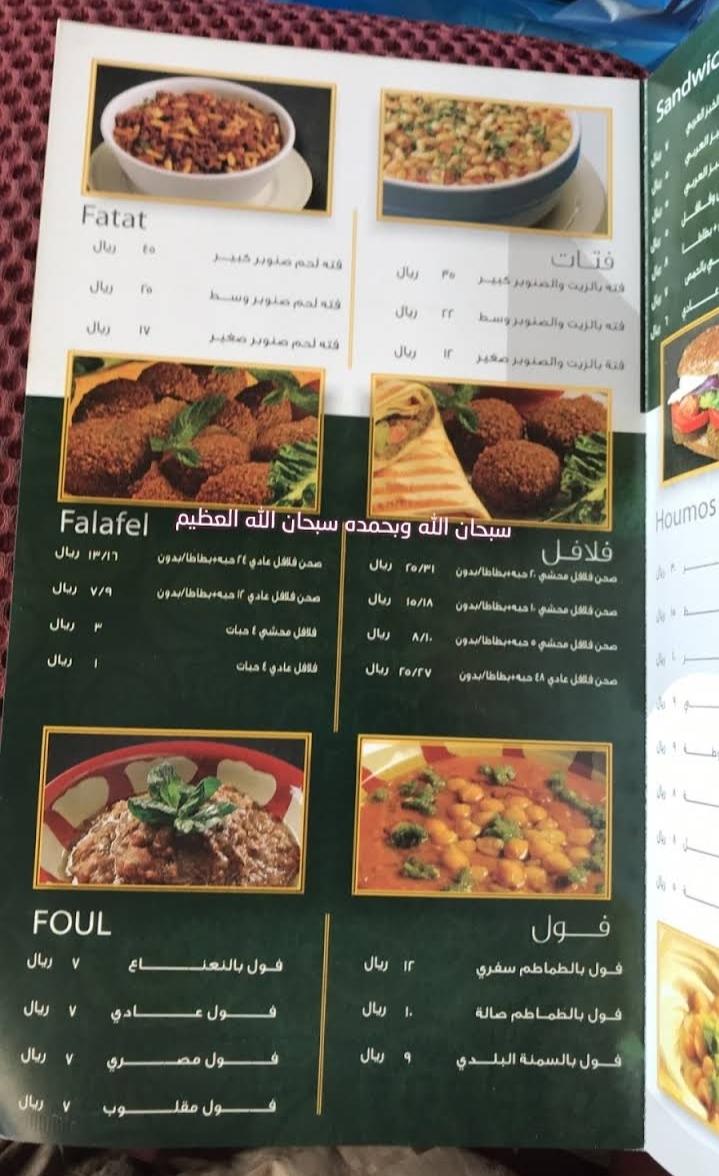 منيو مطعم هاشم