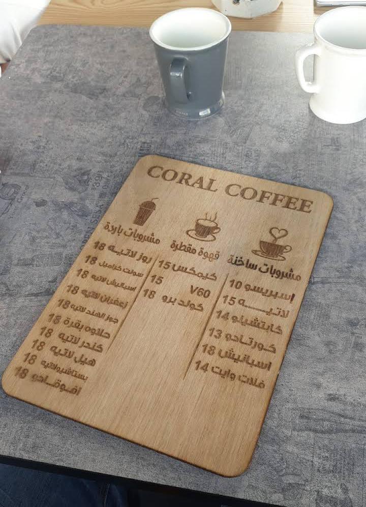 منيو كورال كافيه للقهوة ابها