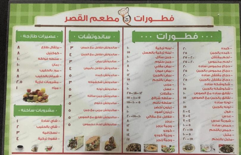 منيو مطعم القصر 1 عرعر