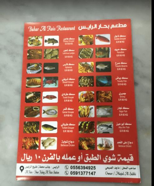 منيو مطعم بحار الرايس