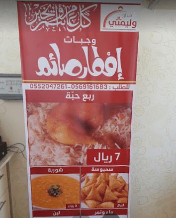 منيو مطاعم مذاق وليمتي مكة
