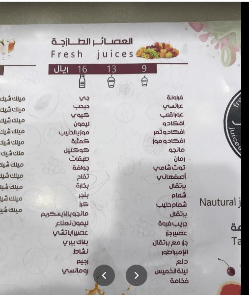 منيو محل عصائر الجوري خميس مشيط