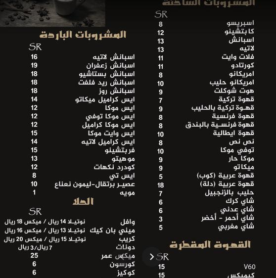 منيو عمر كافيه الرايس