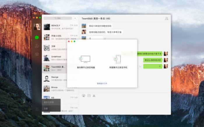 Download WeChat for Mac