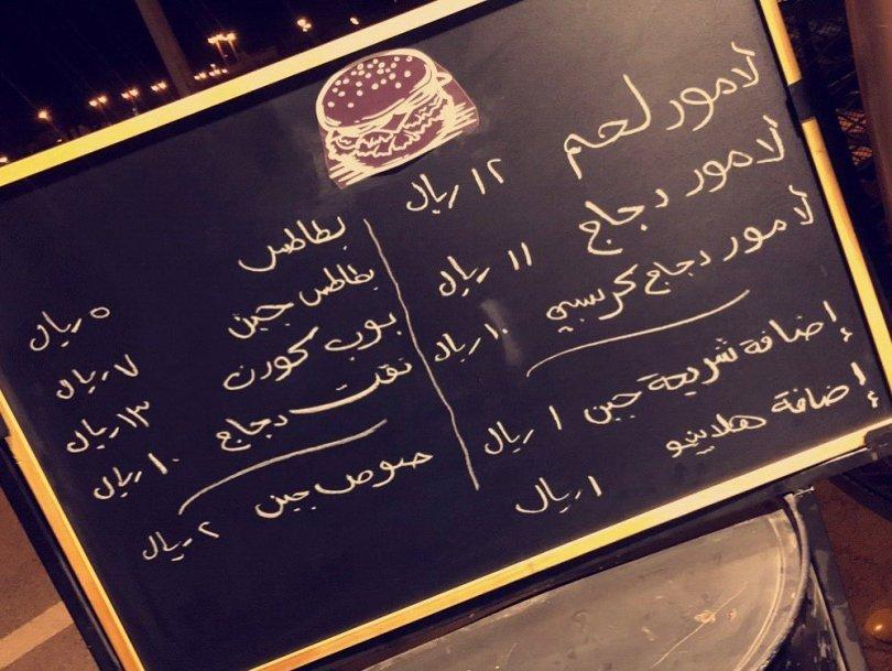 منيو مطعم لامور برجر بالكويت