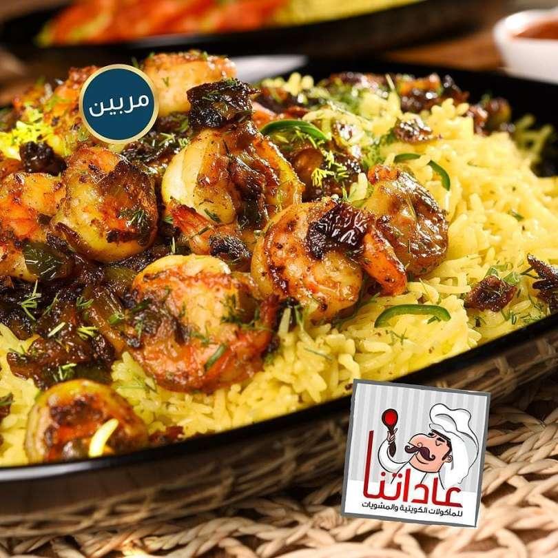 مطعم عاداتنا الكويت