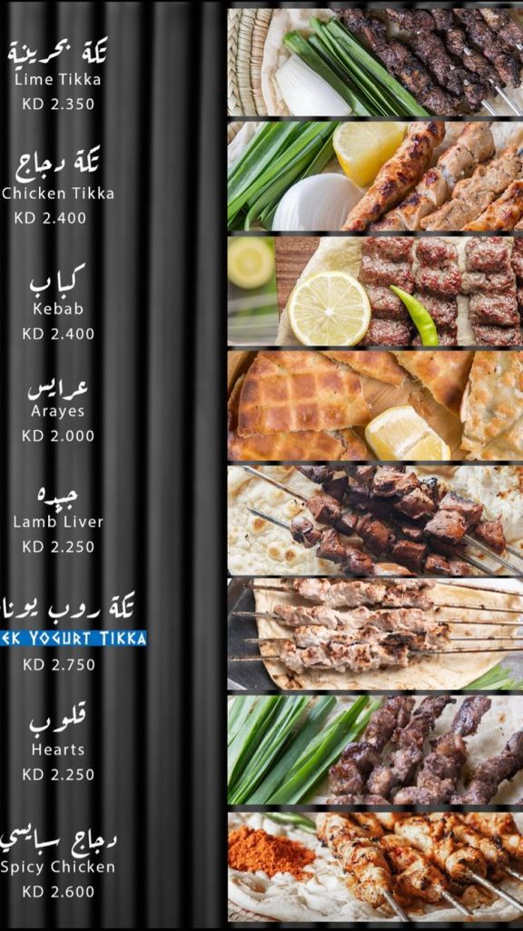 منيو مطعم صويخات المحرق السالمية