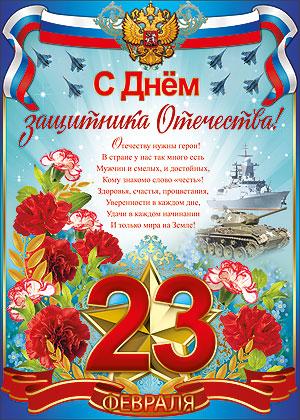 Поздравления мужчинам коллегам 23 февраля 23 февраля открытки
