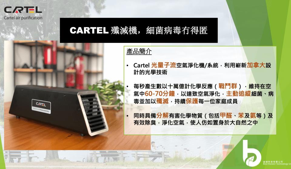 Cartel p2c