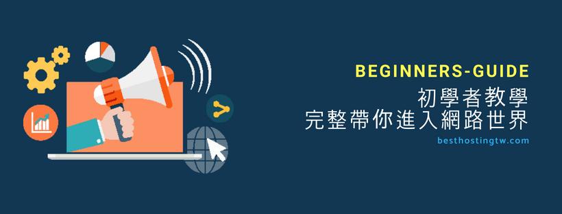 beginners-guide