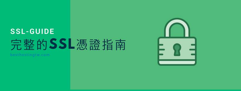 完整的SSL憑證介紹