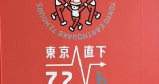 Sona Area Tokyo (Ariake, Tokyo) - Disaster Prevention Experience Learning Facility, TOkyo earthquake