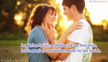 Cute Love Sms for Her in Hindi | Beautiful Love Shayari for Girlfriend