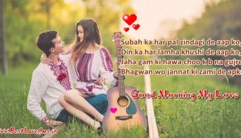 Excellent Cute Love Sms For Her In Hindi Beautiful Love Shayari For ...