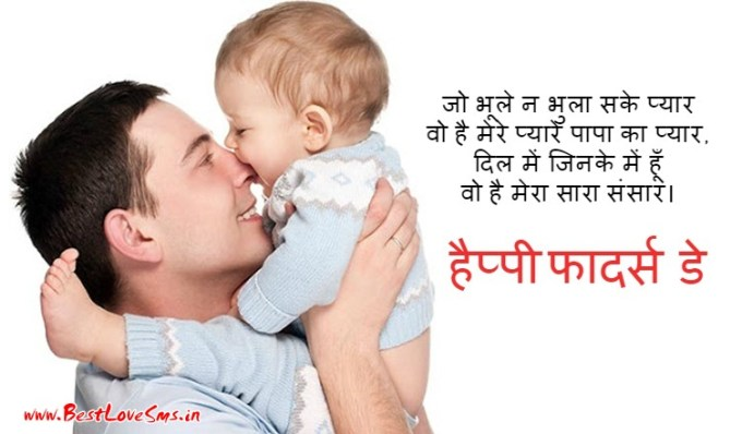 Happy Father Day Quotes From Daughter In Hindi Archidev