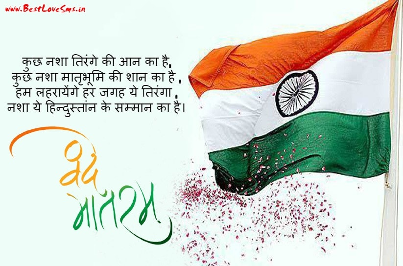 Swatantrata Diwas Images In Hindi With Indian Flags 2017