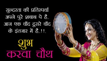 Happy Karwa Chauth Message for Husband Wife 2018, Special