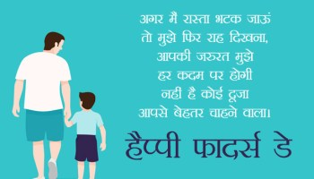 Fathers Day Msg, Papa Shayari from Daughter in Hindi, Baap