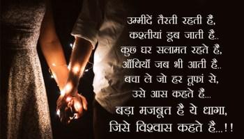 Pyar Bhari Chahat Shayari in Hindi for Girlfriend Boyfriend