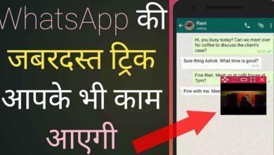 WhatsApp Tricks Hindi
