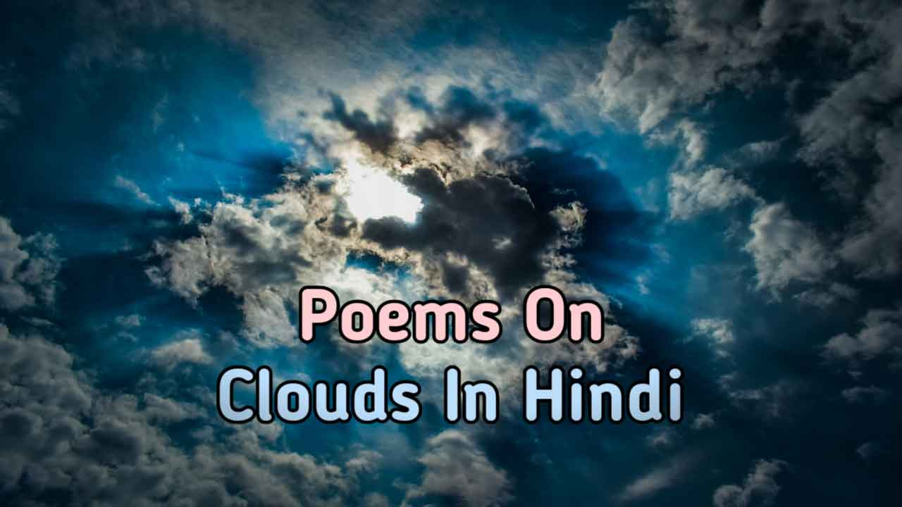 Poem On Clouds In Hindi