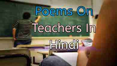 Poem on teacher in hindi