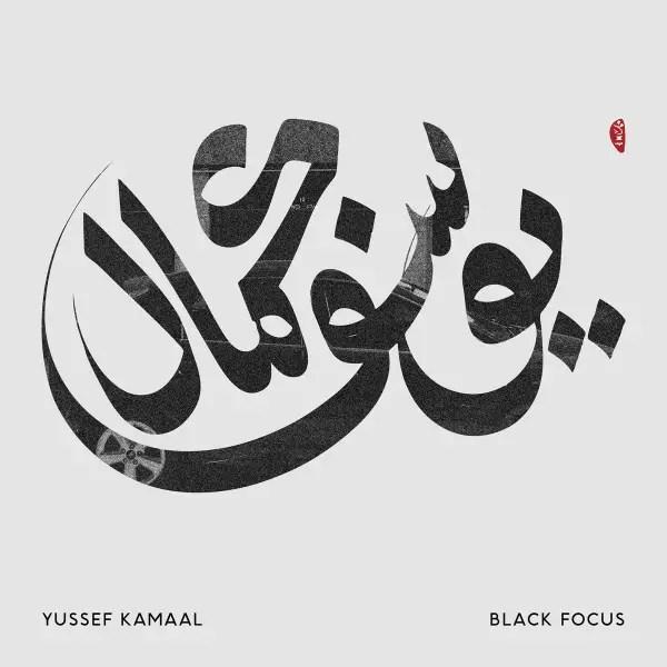 Best Jazz 2016 - Yussef Kamaal - Black Focus