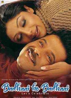 बधाई हो बधाई movie poster